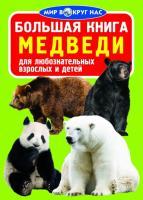 Завязкин Олег Большая книга. Медведи 978-966-936-063-2