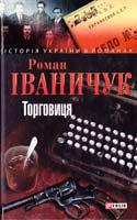 Іваничук Роман Торговиця 978-966-03-6576-6