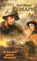 Ремарк Эрих Мария На Западном фронте без перемен 978-5-17-073967-7