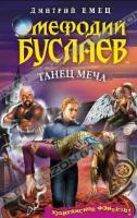 Дмитрий Емец Мефодий Буслаев. Танец меча 978-5-699-47545-2