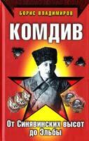 Владимиров Борис Комдив. От Синявинских высот до Эльбы 978-5-699-43665-1
