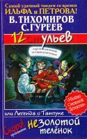 Тихомиров Валерий, Гуреев Сергей 12 ульев, или Легенда о Тампуке 5-17-027679-6