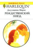 Джулианна Морис Рождественский поезд 5-05-006518-6, 0-373-19796-9