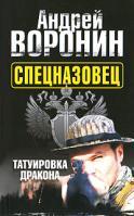 Андрей Воронин Спецназовец. Татуировка дракона 978-985-16-8160-6