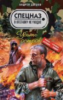 Андрей Дышев Убить остров 978-5-699-34575-5