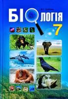 Соболь Валерій Біологія : підручник для 7 класу загальноосвітніх навчальних закладів 978-966-682-351-2
