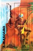 Жаколио Луи Сердце джунглей 5-87916-016-5
