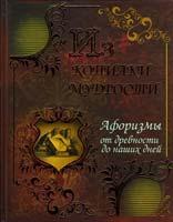 Автор-составитель Кривошей Александр Из копилки мудрости. Афоризмы от древности до наших дней 978-617-536-094-1