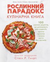 Гандрі Р. Стівен Рослинний парадокс. Кулінарна книга 978-617-7559-70-1