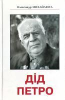 Михайлюта Олександр Дід Петро 978-617-7381-52-4