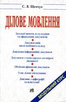 Шевчук Світлана Ділове мовлення. Модульный курс 978-966-498-077-4