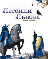 Винничук Юрій Легенди Львова. Книга перша 978-966-441
