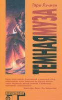 Гэри Лэчмен Темная муза 978-5-17-049560-3, 978-5-93827-116-6