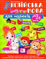 Свіченська Юлія Англійська мова для малюків від 2 до 5 років 978-617-570-458-5, 978-617-594-698-5