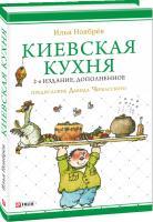 Илья Ноябрёв Киевская кухня 978-966-03-8067-7