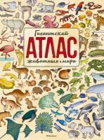 Гримальди Паола Гигантский атлас животных мира 978-5-389-17167-1