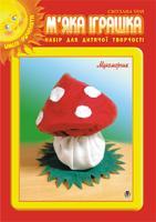 Трач Світлана Казимирівна М'яка іграшка. Набір для дитячої творчості. Мухоморчик. 966-692-896-5