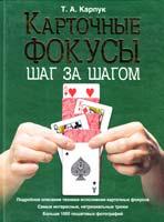 Карпук Тарас Карточные фокусы шаг за шагом 978-5-699-25984-7