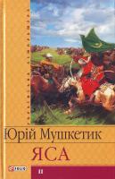 Мушкетик Ю. Яся: Розд. 18-33 966-03-3541-5