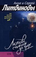 Анна и Сергей Литвиновы Любовь считает до трех 5-699-11741-5