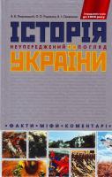 Петровський В., Радченко В. Історія України. Неупереджений погляд 966-8182-62-6