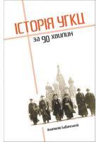 Бабинський Анатолій Історія УГКЦ за 90 хвилин 978-966-938-033-3