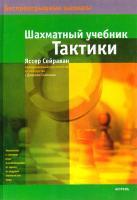 Сейраван Яссер, Силмэн Джереми Шахматный учебник тактики 978-5-17-045980-3, 978-5-271-17670-8, 1-85744-333-0