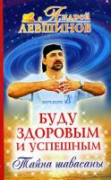 Андрей Левшинов Буду здоровым и успешным. Тайна шавасаны 5-94946-177-0