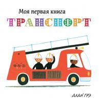 Грэ Алан Транспорт 978-5-389-13396-9
