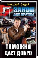 Седой Николай Таможня дает добро 978-617-7270-64-4