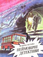 Нестайко Всеволод Неймовірні детективи 5-333-01409-4