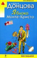 Донцова Дарья Яблоко Монте-Кристо 978-5-699-40648-7