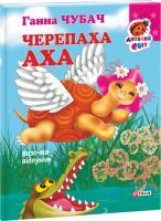 Чубач Ганна Черепаха Аха 978-966-03-6762-3