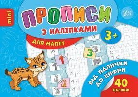 Зінов'єва Л. О. Від палички до цифри 978-966-284-688-1