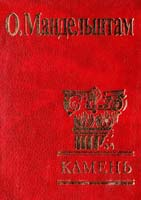 Мандельштам Осип Камень. Стихотворения 966-03-2080-9