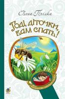 Пчілка Олена Годі, діточки вам спать! : Вірші, оповідання, казки, фольклорні записи 978-966-10-1079-5