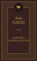 Голон Анн Анжелика - маркиза ангелов 978-5-389-10619-2