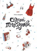 Купріян Ольга Солоні поцілунки 978-966-580-491-8
