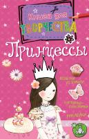 Пиннингтон Андреа Принцессы 978-5-389-06071-5