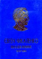 Чикаленко Євген Щоденник. 1919-1920 966-7618-95-4