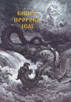 Микола Карпенко Книга пророка Ісаї 966-8387-44-9