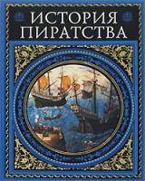 Жюль Верн, И. В. Можейко История пиратства 978-5-699-24520-8