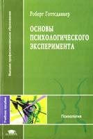Готтсданкер Роберт Основы психологического эксперимента 5-7695-2005-1