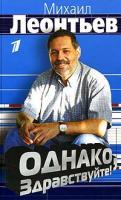 Михаил Леонтьев Однако, здравствуйте! 5-699-12925-1