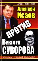 Исаев Алексей Против Виктора Суворова 978-5-699-37241-6