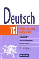 Бережна Вікторія Усі вправи з граматики німецької мови 978-617-030-614-2