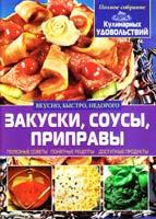 Попова Eлена Закуски, соусы, приправы 978-617-08-0001-5