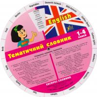 Зінов'єва Л. English. Тематичний словник. 1–4 класи 978-966-284-358-3