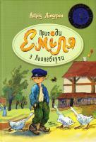 Ліндгрен Астрід Пригоди Еміля з Льонеберги 978-966-917-066-8