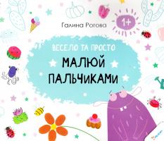 Рогова Галина Малюй пальчиками. Весело та просто 978-617-690-260-7